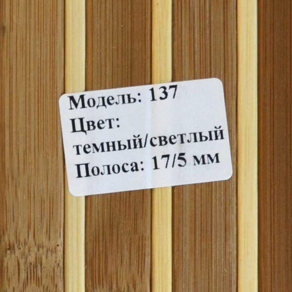Бамбукові шпалери світло/темні  нелак., полоса 17/5 мм. - 0,9м