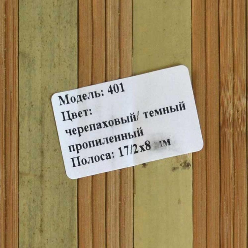 Бамбукові шпалери черепахові/темні, пропилені, нелак., полоса 17/2х8 мм. - 0,9 м